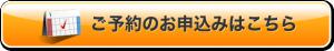 m_contact_yoyaku